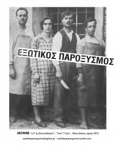 PAROKSYSMOS_AD